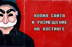Создам сайт на бесплатном хостинге (2 страницы) + текст - 1000 знаков, + фото 17 - kwork.ru