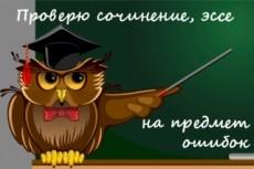 Проверю пять страниц вашего сайта на наличие грамматических ошибок 10 - kwork.ru