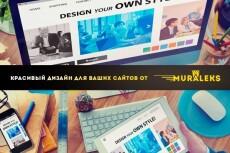 Нарисую дизайн интернет - магазина 30 - kwork.ru