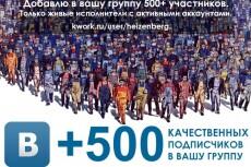 Установлю любой виджет на Ваш сайт 10 - kwork.ru