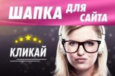 Шапка для Вашего сайта 22 - kwork.ru