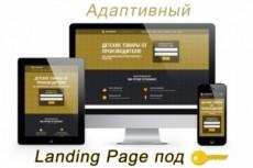 Адаптивный лендинг 18 - kwork.ru