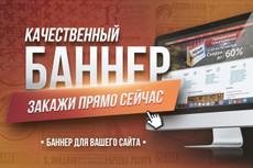 Создам качественные оригинальные баннеры 12 - kwork.ru