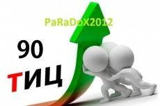 Помощь в подборе 2 освобождающихся доменов с Тиц 40 13 - kwork.ru