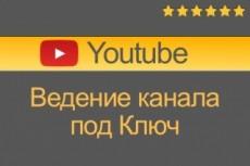 Как продвигать реальный бизнес через ютуб youtube 14 - kwork.ru