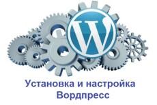 Установлю сайт на хостинг 23 - kwork.ru