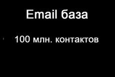 База для рассылки. Тематика инвестирование, бизнес - 1 млн 8 - kwork.ru