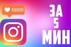 100000 лайков на Ваши публикации в Инстаграм. Вывод в топ по хэштегам 17 - kwork.ru