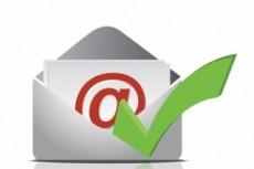 Очистка базы e-mail от неработающих и неиспользуемых e-mail 8 - kwork.ru