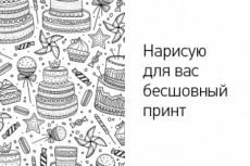 Doodle иллюстрация 19 - kwork.ru