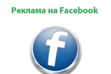 Сделаю пост о вашем товаре/продукте в 5-ти группах Фейсбук 5 - kwork.ru