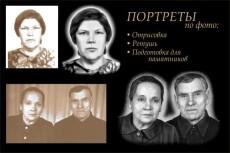 нарисую портрет по фото 8 - kwork.ru