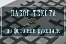 Наберу текст быстро и качественно со сканов или фотографий 9 - kwork.ru