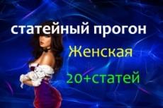 VIP-150. Профильный прогон по жирным сайтам 4 - kwork.ru