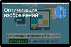 Оптимизирую размер изображения без потери качества 9 - kwork.ru