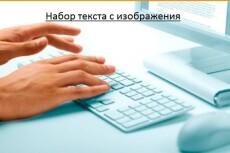 Картинки, файлы PDF в текст word с сохранением форматирования 3 - kwork.ru