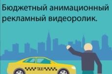 Сделаю анимационный рекламный видеоролик 8 - kwork.ru