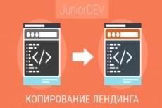 Сделаю сайт одностраничник - лендинг пейдж - Landing Page 21 - kwork.ru