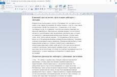 Сделаю качественный и уникальный копирайтинг 6 - kwork.ru