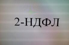Сделаю декларацию 3-НДФЛ 24 - kwork.ru