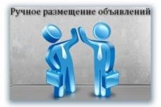 Ручное размещение на 65-ТОП досках + текст в подарок 35 - kwork.ru