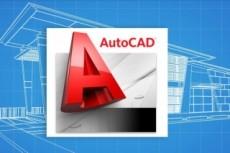 Оцифрую, откорректирую чертёж в программе AutoCAD 21 - kwork.ru