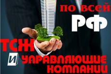 База общественного питания по РФ 3 - kwork.ru