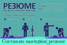 Готовый скрипт продаж, сценарий продаж за 1 день 29 - kwork.ru