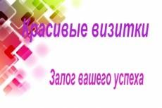 Разработаю дизайн листовки и брошюры 5 - kwork.ru