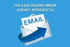 Извлеку до 5000 email адресов с вашей почты 17 - kwork.ru