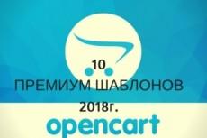Opencart 246 шаблонов 35 - kwork.ru