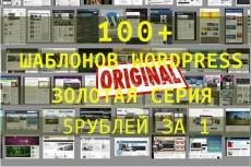 Готовый работающий сайт. Ландшафтный дизайн. Сад и огород 15 - kwork.ru