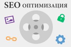 Проведу ускорение сайта по рекомендациям от Google (PageSpeed) 3 - kwork.ru