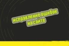 Исправлю ошибки CSS по стандарту W3C 25 - kwork.ru