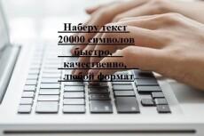 Напечатаю текст в формате Word 22 - kwork.ru
