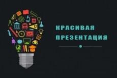 Создам презентацию для школьника 53 - kwork.ru