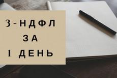 Подготовлю бухгалтерские документы 28 - kwork.ru