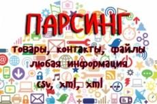 Парсинг и сбор информации с открытых источников 19 - kwork.ru