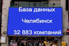 База поставщиков 32 - kwork.ru