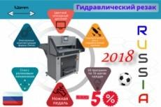 Инфографика Вашего Бизнеса 34 - kwork.ru