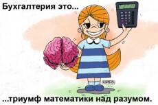 подготовлю счет на оплату товара/работ/услуг 4 - kwork.ru