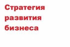 Маркетинговый аудит 10 - kwork.ru