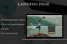 Дизайн сайта, landing page от 500р 23 - kwork.ru