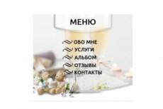Вики меню в контакте 25 - kwork.ru