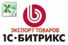 Увеличу скорость загрузки сайта на Битриксе 22 - kwork.ru