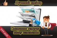 Верстка сайта с Вашего PSD макета 8 - kwork.ru