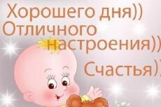 Увеличим количество посетителей Вашего сайта (до 500 посетителей в сутки) 3 - kwork.ru