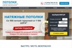 10 конструкторов лендингов и сайтов плюс установка на хостинг 15 - kwork.ru