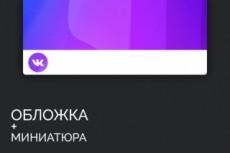 Делаю аватары для групп в контакте 24 - kwork.ru