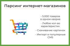 Автоматизация процессов. Разработка шаблонов ZennoPoster, ZennoBox 12 - kwork.ru